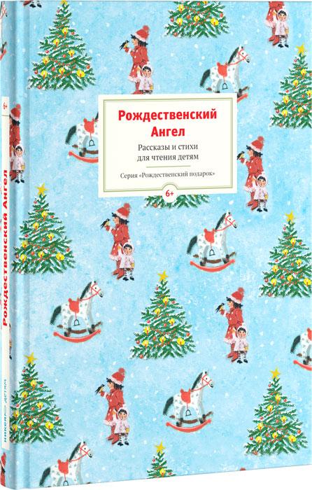 Рождественский ангел. Рассказы и стихи для детей, Валерия Неручева