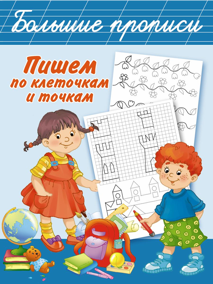 Пишем по клеточкам и точкам12296407Благодаря этой книге ваш малыш научится обводить картинки, буквы и цифры, рисовать по клеточкам и точкам, копировать рисунки. Выполняя задания, будущий отличник не только совершенствует мелкую моторику и разнообразные графические навыки, но и учится творчески мыслить. Регулярные занятия по этой книге обязательно принесут отличные результаты, и ваш малыш будет уверенно чувствовать себя в школе. Для дошкольного возраста.