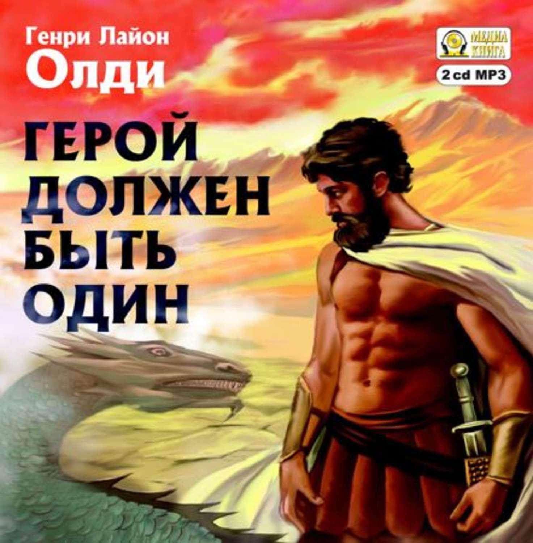 ОЛДИ ГЕНРИ ЛАЙОН ГЕРОЙ ДОЛЖЕН БЫТЬ ОДИН СКАЧАТЬ БЕСПЛАТНО