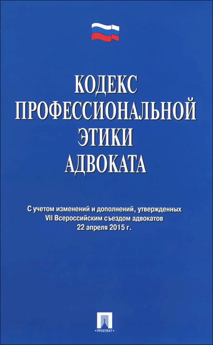 Кодекс профессиональной этики адвоката ( 978-5-392-17506-2 )