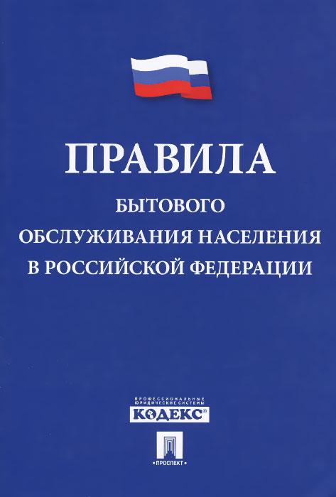 Правила бытового обслуживания населения в Российской Федерации ( 978-5-392-19636-4 )