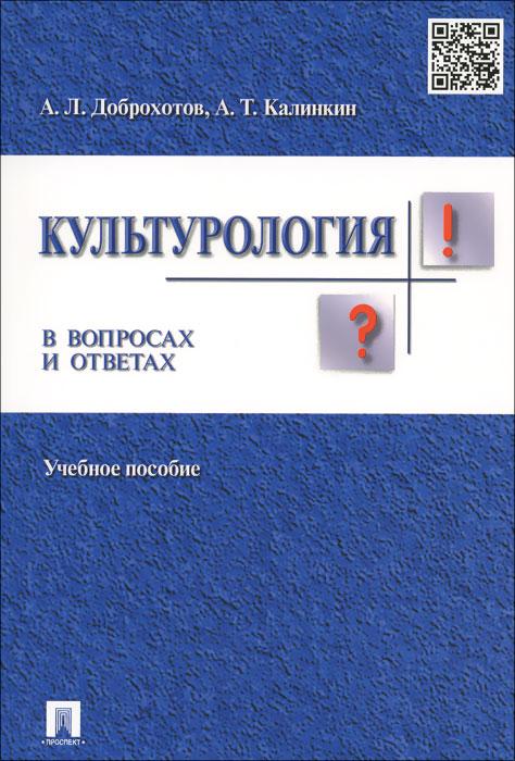 Культурология в вопросах и ответах. Учебное пособие ( 978-5-392-19026-3 )