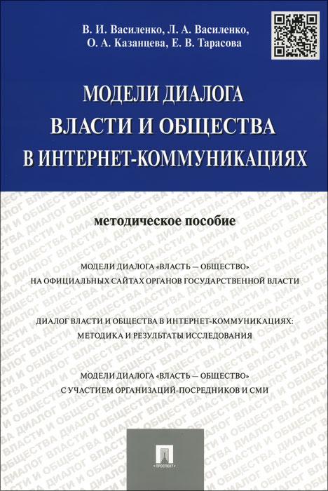 Модели диалога власти и общества в интернет-коммуникациях. Методическое пособие ( 978-5-392-18995-3 )