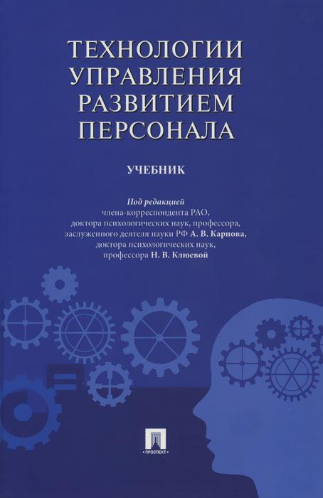Технологии управления развитием персонала. Учебник ( 978-5-392-19555-8 )