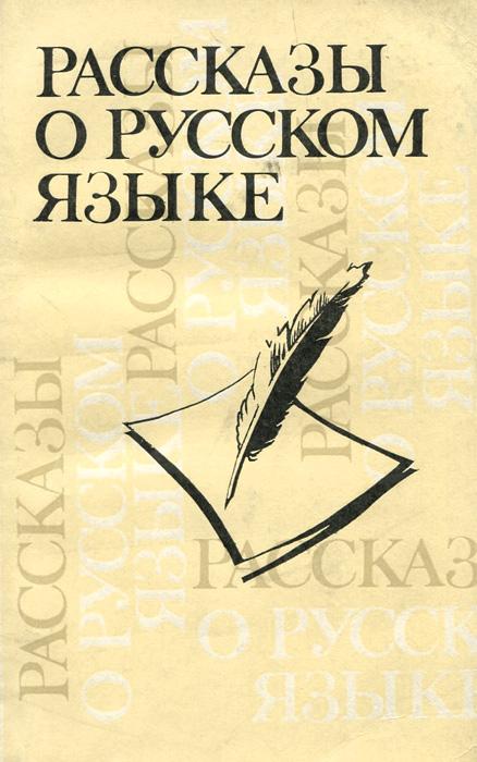 Рассказы о русском языке