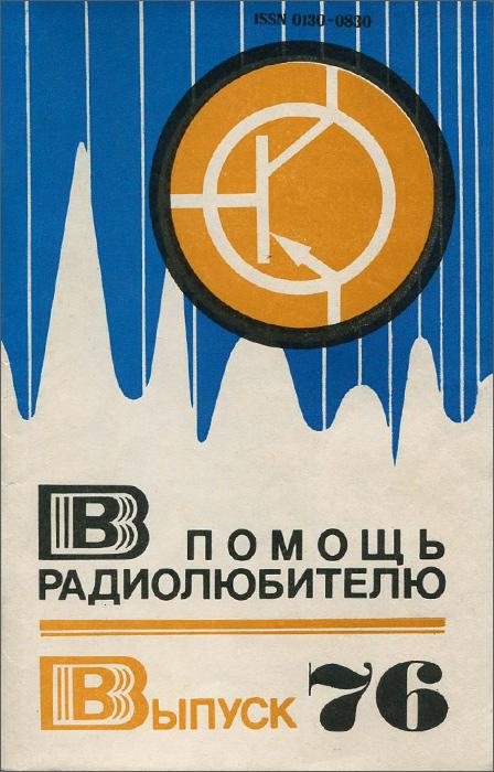 В помощь радиолюбителю. Выпуск 76