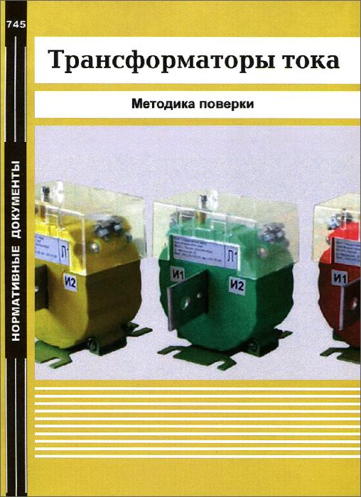 Трансформаторы тока. Методика поверки