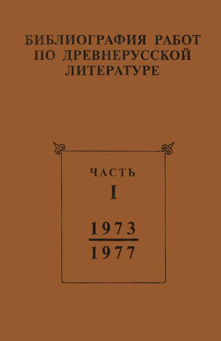 Библиография работ по древнерусской литературе, опубликованных в СССР 1973-1987 гг. Часть 1 (1973-1977 гг.)