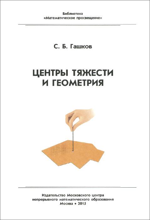 Центры тяжести и геометрия ( 978-5-4439-0355-2 )