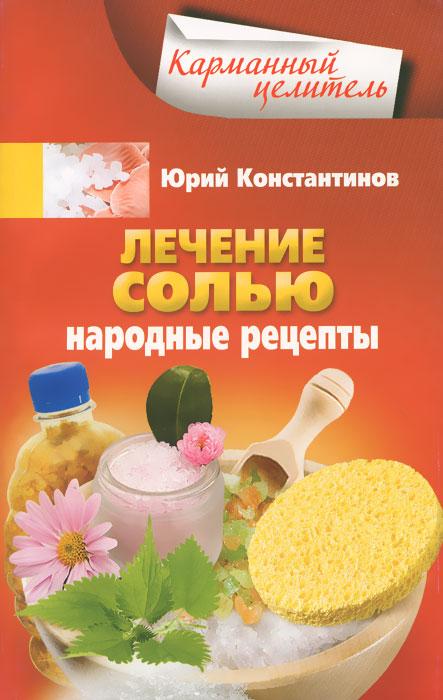 Лечение солью. Народные рецепты ( 978-5-227-06056-3 )
