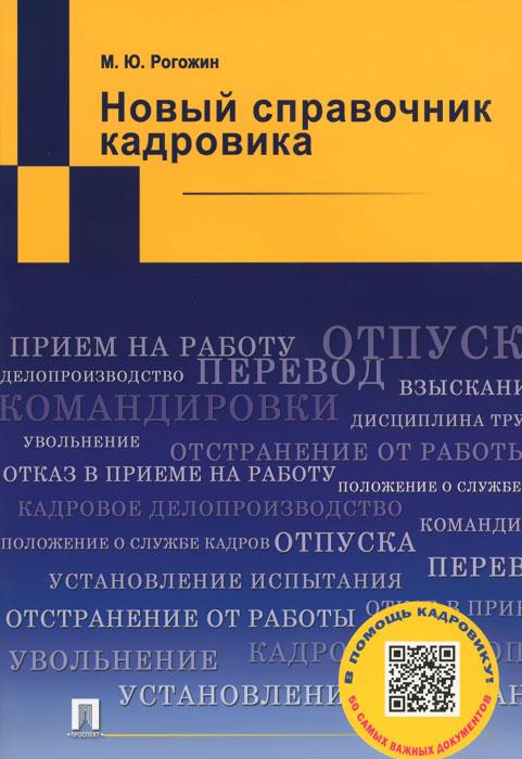 Новый справочник кадровика ( 978-5-392-18498-9 )