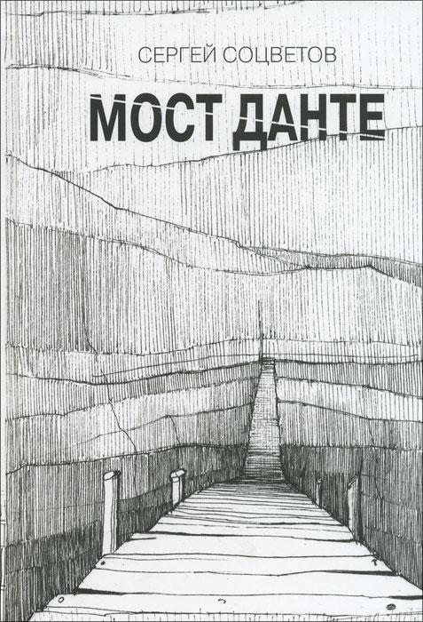 Мост Данте. Стихотворения