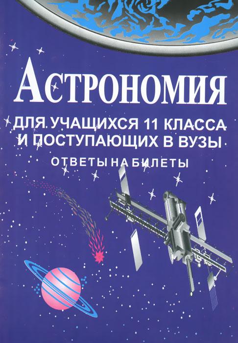 Астрономия. 11 класс. Ответы на билеты ( 978-5-7057-0011-0 )