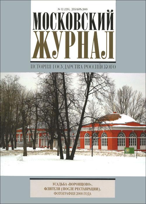 Московский журнал. История государства Российского, № 12(228), 2009