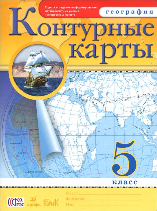География. 5 класс. Контурные карты ( 978-5-358-16384-3 )