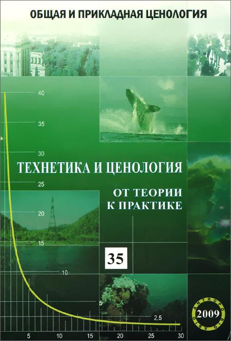 Технетика и ценология. От теории к практике. Общая и прикладная ценология. Выпуск 35