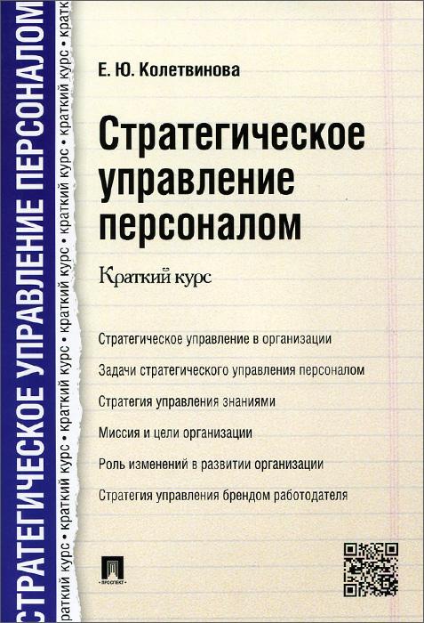 Стратегическое управление персоналом. Краткий курс. Учебное пособие ( 978-5-392-18821-5 )