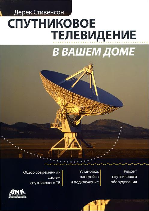 Спутниковое телевидение в вашем доме ( 978-5-97060-276-8, 9780-7506-3475-5 )