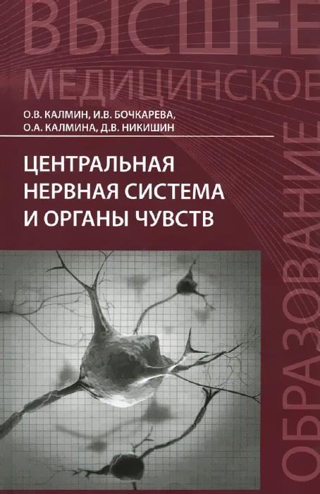 Центральная нервная система и органы чувств. Учебное пособие ( 978-5-222-26321-1 )