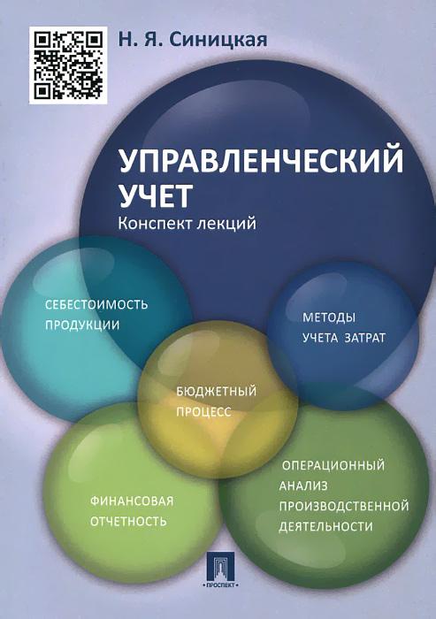 Управленческий учет. Конспект лекций. Учебное пособие ( 978-5-392-19643-2 )