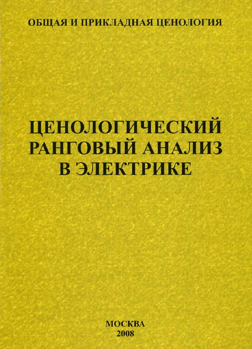 Ценологический ранговый анализ в электрике. Выпуск 40 ( 5-902926-10-6, 978-5-902926-10-8 )
