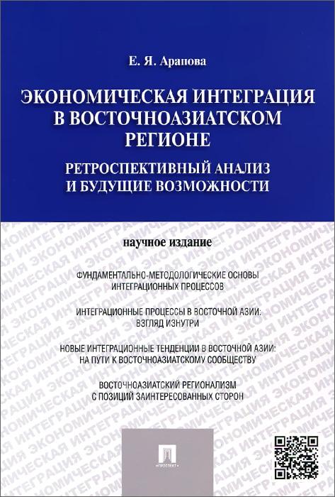 Экономическая интеграция в Восточноазиатском регионе ( 978-5-392-19041-6 )