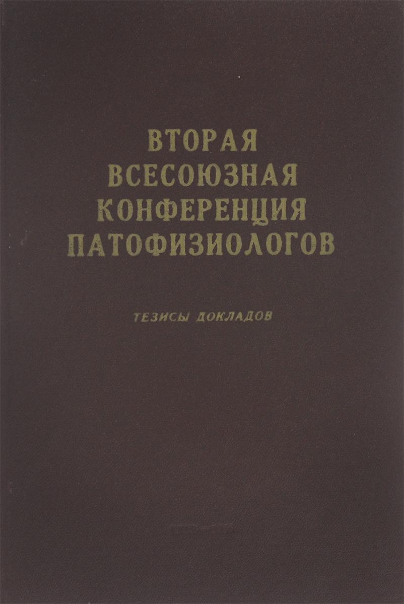 Вторая всесоюзная конференция патофизиологов. Тезисы докладов791504Вашему вниманию предлагается книга Вторая всесоюзная конференция патофизиологов. Тезисы докладов.