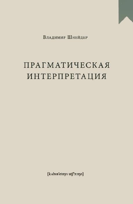 Прагматическая интерпретация ( 978-5-7525-3027-2 )
