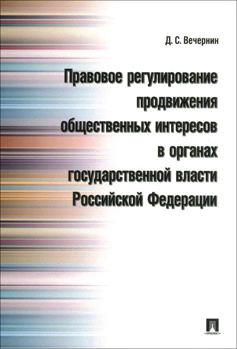 Правовое регулирование продвижения общественных интересов в органах государственной власти Российской Федерации ( 978-5-392-19246-5 )