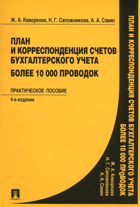 План и корреспонденция счетов бухгалтерского учета. Более 10000 проводок. Практическое пособие ( 978-5-392-19333-2 )