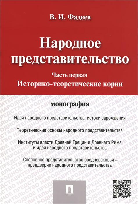 Народное представительство. Часть 1. Историко-теоретические корни ( 978-5-392-19042-3 )