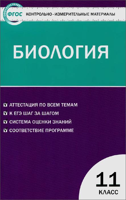 Биология. 11 класс. Контрольно-измерительные материалы ( 978-5-408-02381-3 )