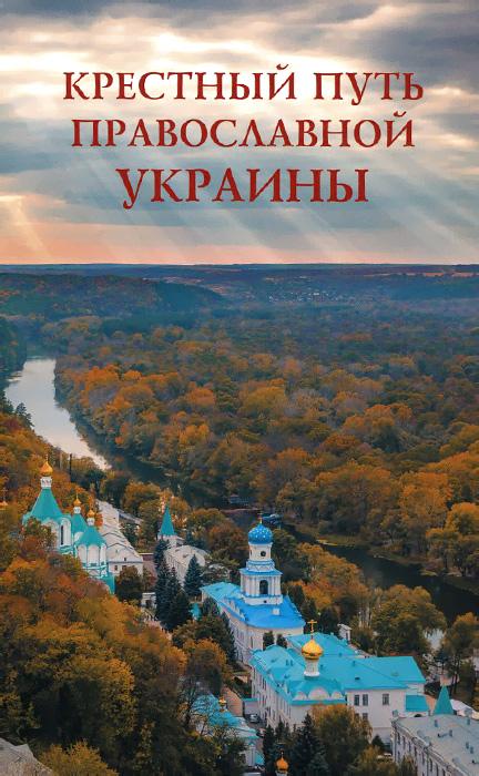 Крестный путь православной Украины ( 978-5-8112-6100-0 )