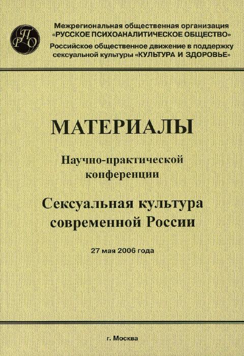 Сексуальная культура современной России. Материалы научно-практической конференции 27 мая 2006 г. Москва