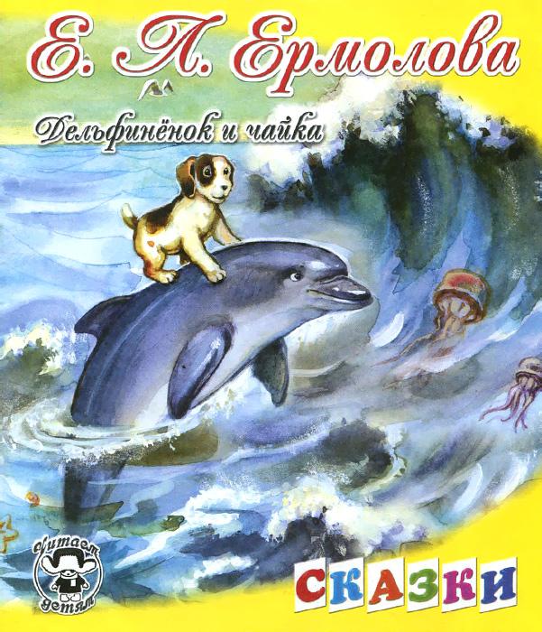 Дельфинёнок и чайка ( 978-5-00040-051-7 )