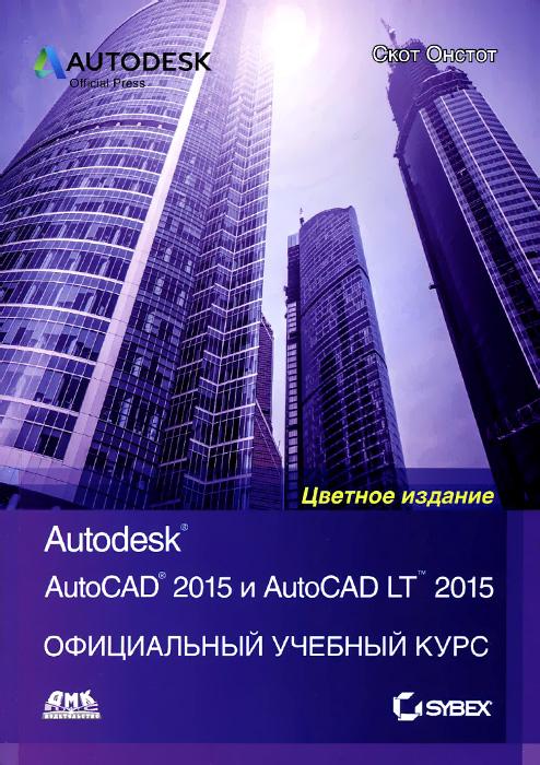 AutoCAD 2015 и AutoCAD LT 2015. Официальный учебный курс
