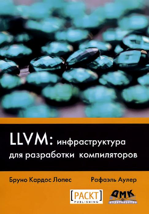 LLVM. �������������� ��� ���������� ������������
