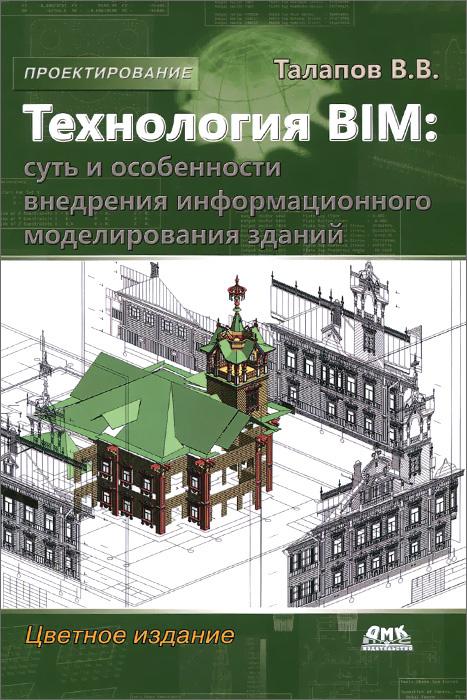 Технология BIM. Суть и особенности внедрения информационного моделирования зданий