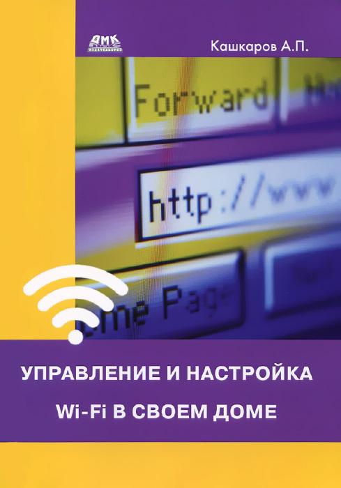 ���������� � ��������� Wi-Fi � ����� ����