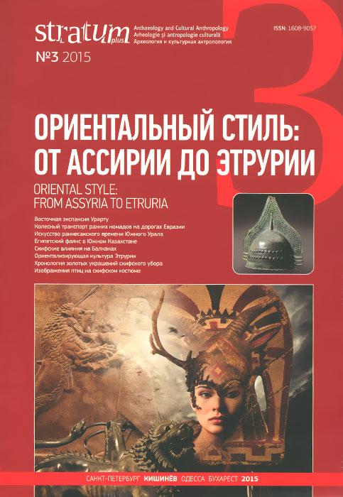 Stratum plus,№ 3, 2015. Ориентальный стиль. От Ассирии до Этрурии
