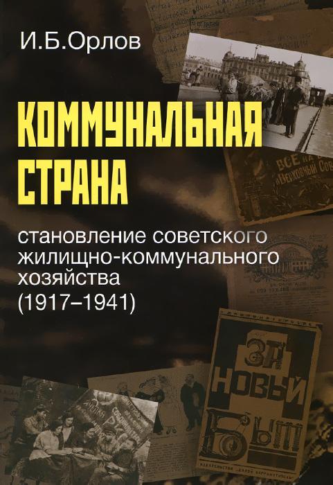 Коммунальная страна. Становление советского жилищно-коммунального хозяйства (1917–1941) ( 978-5-7598-1228-9 )
