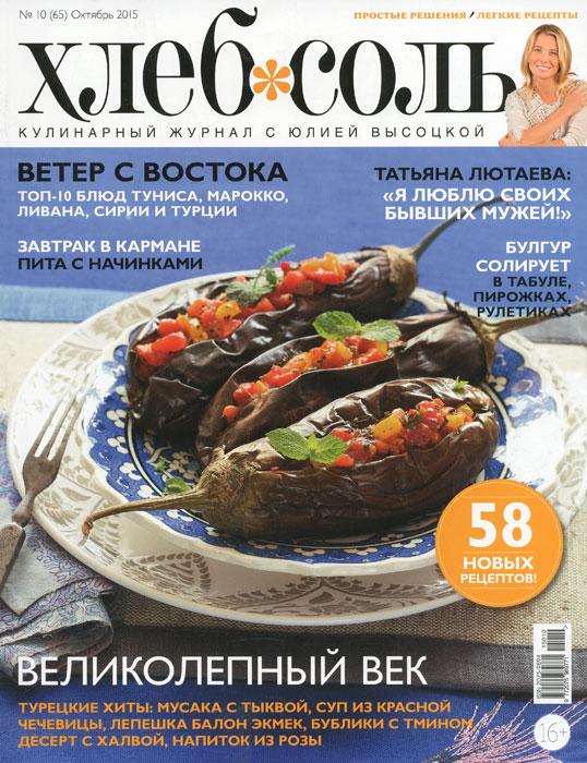 ХлебСоль, №10, октябрь 2015
