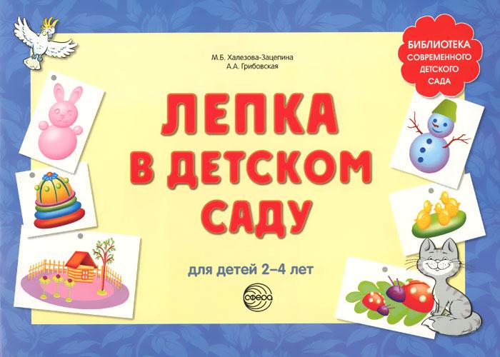 Лепка в детском саду. Для детей 2-4 лет ( 978-5-9949-1192-1 )