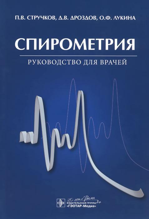 Спирометрия. Руководство для врачей