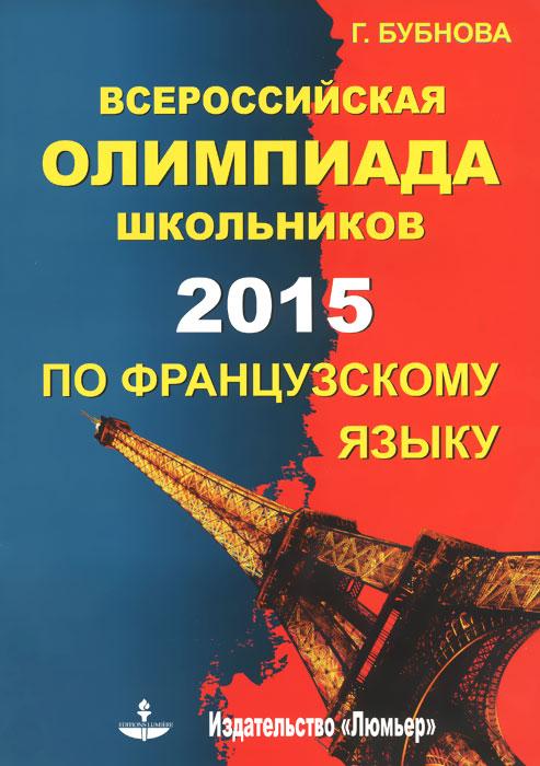 Всероссийская олимпиада школьников по французскому языку 2015 ( 978-5-91097-028-5 )