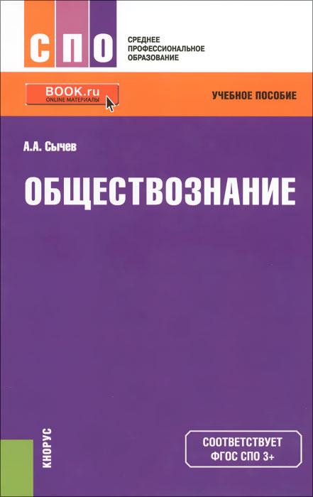 Обществознание. Учебное пособие ( 978-5-406-04781-1 )