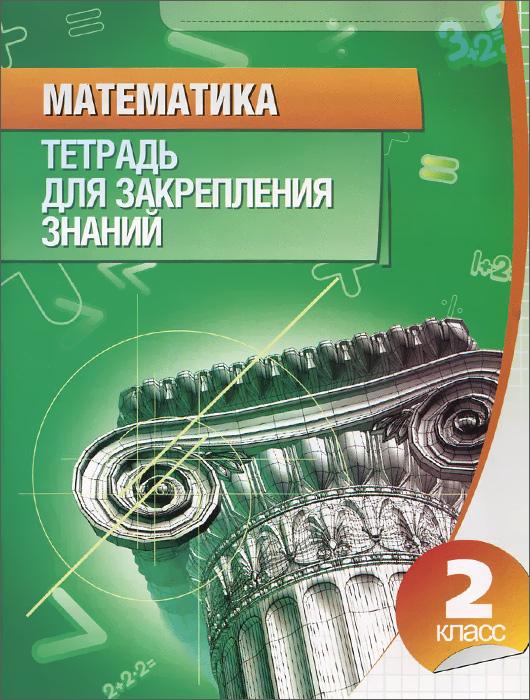 Математика. 2 класс. Тетрадь для закрепления знаний12296407Данное пособие предназначено для работы учащихся на уроках и подготовки к занятиям в домашних условиях. В книге представлен материал, соответствующий школьной программе обучения. Внешнее оформление напоминает обычную тетрадь учащегося, но позволяет заполнять ее намного аккуратнее и рациональнее. Задания сформированы в доступной форме, предусмотрено разлинованное место для их решения, тем самым экономится время и вырабатываются навыки каллиграфического исполнения цифр и математических элементов.