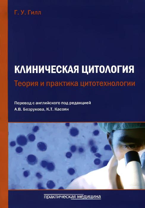 Клиническая цитология. Теория и практика цитотехнологии ( 978-5-98811-345-4, 978-1-4614-4932-4 )