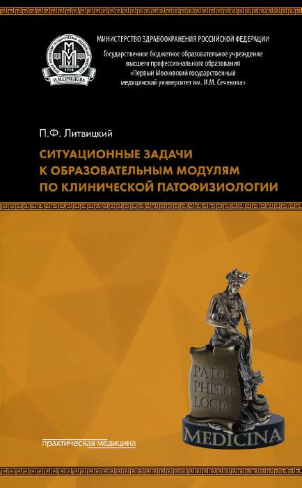 Ситуационные задачи к образовательным модулям по клинической патофизиологии. Учебное пособие ( 978-5-98811-351-5 )