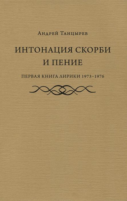 ��������� ������ � �����. ������ ����� ������ 1973-1976